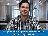 Создание сайтов Реклама Яндекс Директ и Гугл SEO